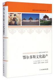 内蒙古文化遗产丛书:鄂尔多斯文化遗产