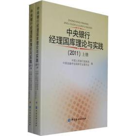 中央银行经理国库理论与实践(2011)