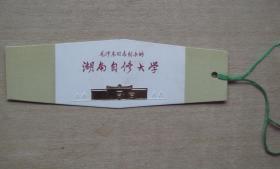 毛泽东同志创办的湖南自修大学书签
