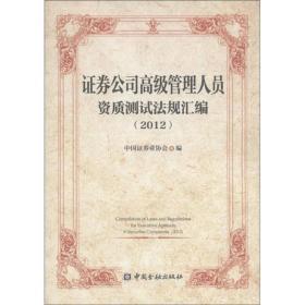 证券公司高级管理人员资质测试法规汇编(2012)