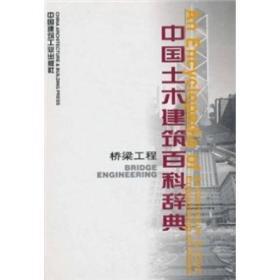 中国土木建筑百科辞典*桥梁卷