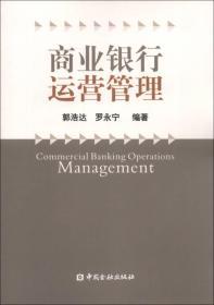 商业银行运营管理