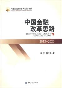 中国金融改革思路