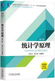 正版二手正版统计学原理第二2版机械工业出版社9787111566151宫春子刘卫东有笔记