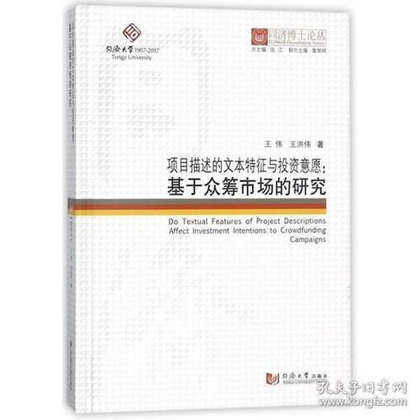 项目描述的文本特征与投资意愿