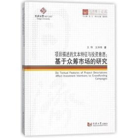 新书--同济博士论丛:项目描述的文本特征与投资意愿:基于众筹市场的研究