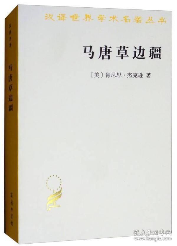 新书--汉译世界学术名著丛书:马唐草边疆