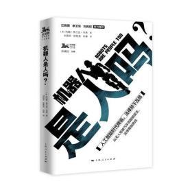 新书--独角兽·法学精品:机器人是人吗?