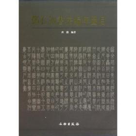 邓石如书法编年图目