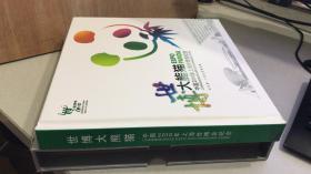 世博大熊猫 中国2010年上海世博会纪念 纪念章个性化邮票珍藏.