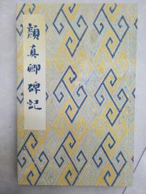颜真卿 碑记     为颜体书碑残阙 极其稀有共40面,    是研究唐代楷书学书法的最佳范本!