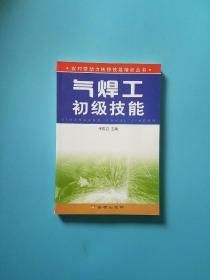农村劳动力转移技能培训丛书:气焊工初级技能