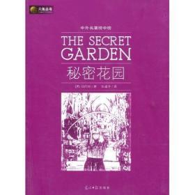 六角丛书·中外名著榜中榜:秘密花园