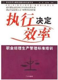 成本决定盈亏/职业经理人职业技能标准培训丛书