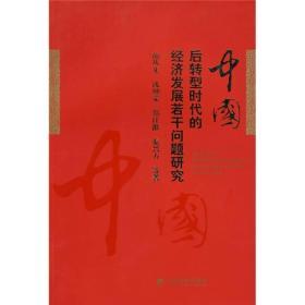 中国后转型时代的经济发展若干问题研究