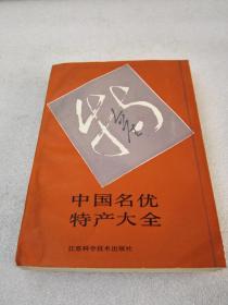 《中国名优特产大全》稀缺!江苏科学技术出版社 1990年1版1印 平装1册全 仅印2500