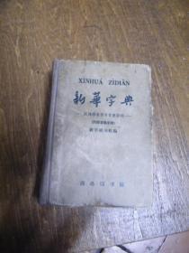布脊精装本:《新华字典》【北京印,1962年修订重排版第3版,大量配图】