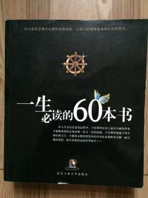 一生必读的60本书