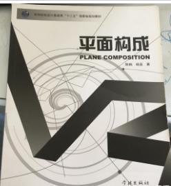 平面构成陈楠杨苗学林出版社9787548604181