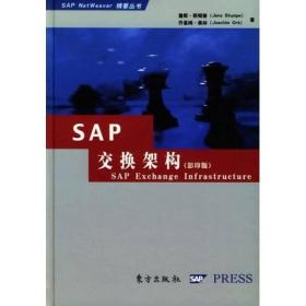 SAP交换架构