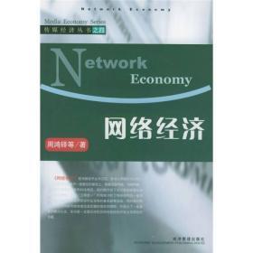 传媒经济丛书4:网络经济