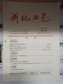 《浙机工艺 1996第11期》铸铁滑片制造工艺探讨、国外快速经济模具持续发展.....