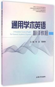 通用学术英语翻译教程