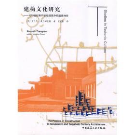 建构文化研究——论19世纪和20世纪建筑中的建造诗学(修订版)