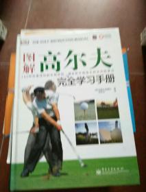 图解高尔夫完全学习手册(全彩)