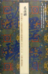 翰墨瑰宝.上海图书馆藏珍本碑帖丛刊(鉴赏版第三辑):孔羡碑