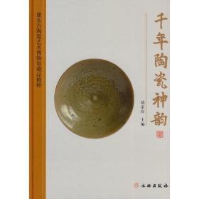 千年陶瓷神韵——豫东古陶瓷艺术博物馆藏品精粹