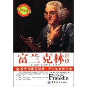 富兰克林自传(经典插图藏版)