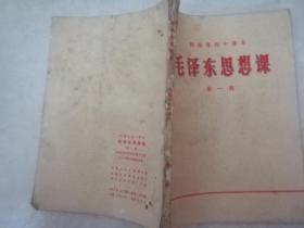 毛泽东思想课第一册