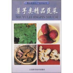 薯芋类精品蔬菜