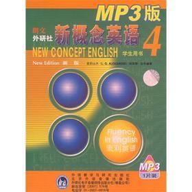 新概念英语4(英音版)(MP3版)