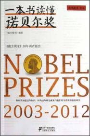 南方周末文丛:一本书读懂诺贝尔奖