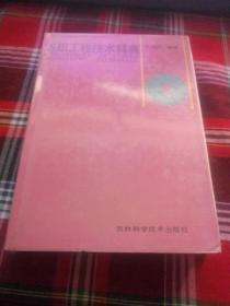 纺织工程技术辞典[32开精装仅印5000册9.5品]
