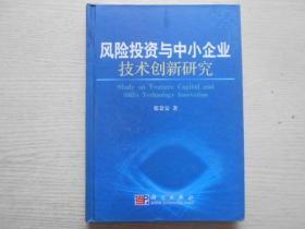风险投资与中小企业技术创新研究作者签赠本