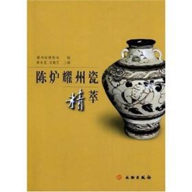 陈炉耀州瓷精萃(精)