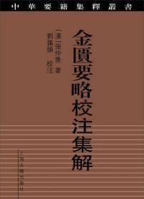金匮要略校注集解:中华要籍集释丛书
