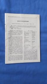 国外医学 生理.病理科学与临床分册1997年第3期(没封皮)