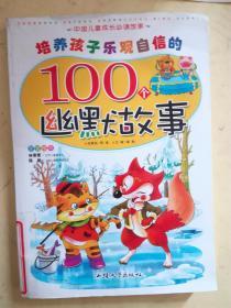 培养孩子乐观自信的100个幽默故事【四色注音】