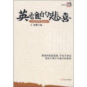 正版 英雄的悲喜 古敏 华文出版社