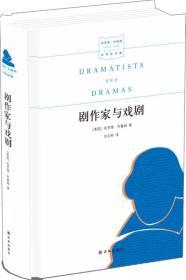 哈罗德·布鲁姆文学批评集:剧作家与戏剧