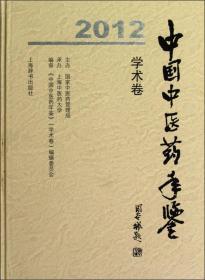 2012中国中医药年鉴(学术卷)