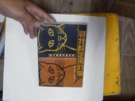 寻找薛定谔的猫:量子物理和真实性
