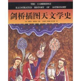 剑桥插图天文学史