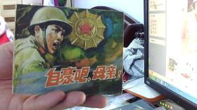 【自卫反击战内容连环画】自豪吧,母亲! 中国电影出版社 (60开,88品)/.\我屋柜