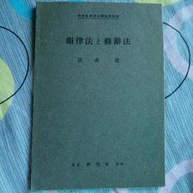 韵律法…修辞法(昭和十五年〉