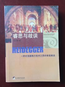 睿思与歧误:一种对海德格尔技术之思的审美解读